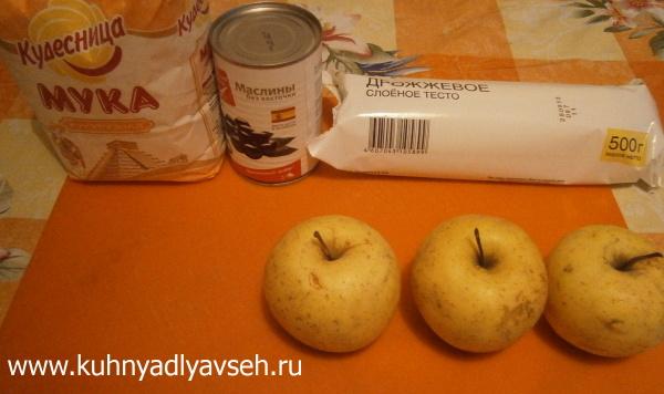 маслины в слоеном тесте